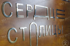 Нержавеющие полированные буквы